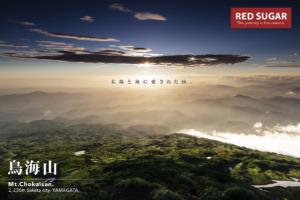 七高山から見る朝焼け