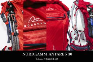 NORDKAMM ANTARES 30